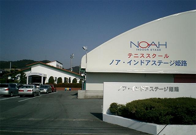 ノアジュニアテニスアカデミー姫路校の外観