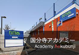 ノア・ジュニアテニスアカデミー国分寺校